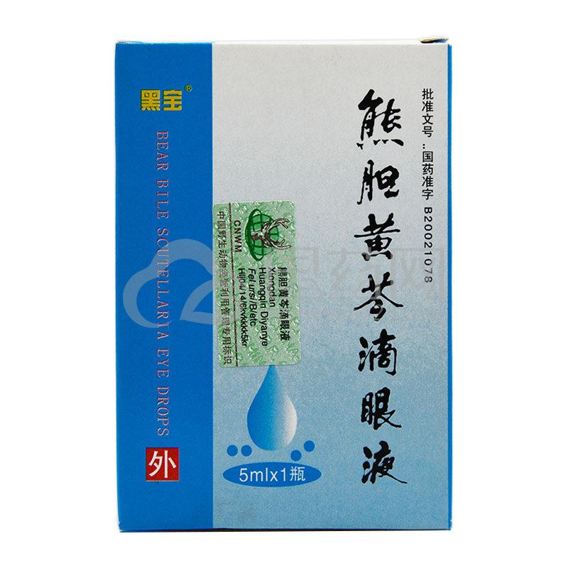 黑宝 熊胆黄芩滴眼液 5ml*1瓶/盒