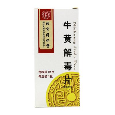 同仁堂 牛黄解毒片 0.27g*30片/盒