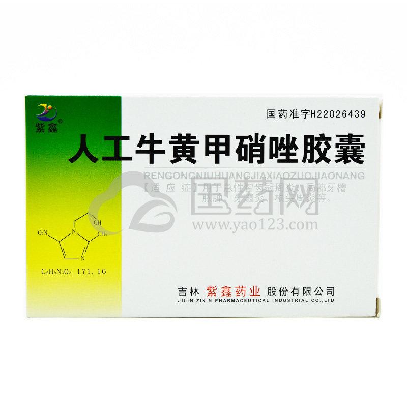 紫鑫 人工牛黄甲硝唑胶囊 12粒*2板/盒