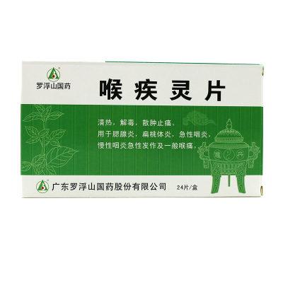 罗浮山 喉疾灵片 24片/盒