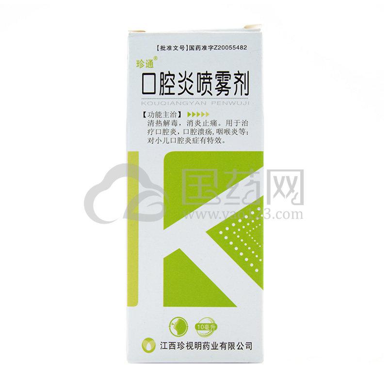 珍通 口腔炎喷雾剂 10ml*1瓶/盒