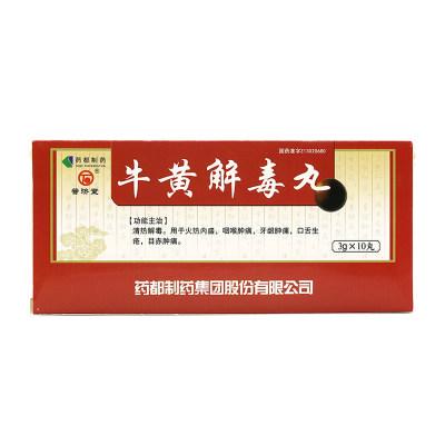 普济堂 牛黄解毒丸 3g*10丸/盒