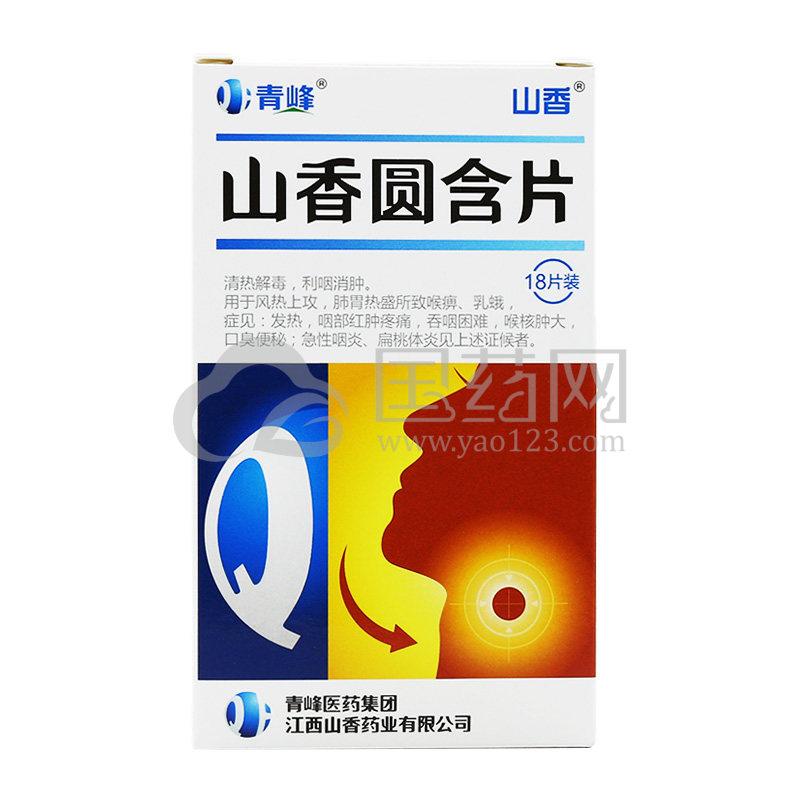 山香 山香圆含片 1.0g*18片/盒