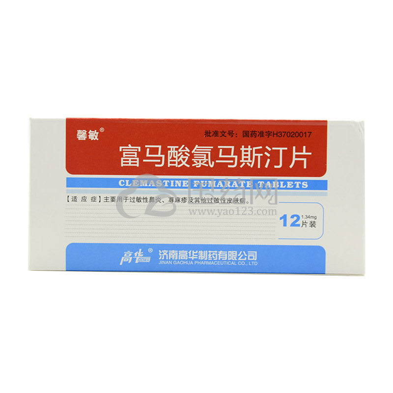 馨敏 富马酸氯马斯汀片 1.34mg*12片/盒