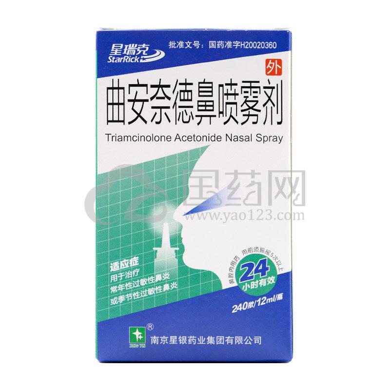 星瑞克 曲安奈德鼻喷雾剂 12ml*240揿/盒