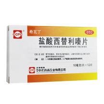 希瓦丁 盐酸西替利嗪片 10mg*12片