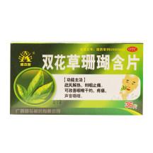 昌弘 双花草珊瑚含片 0.5克*36片