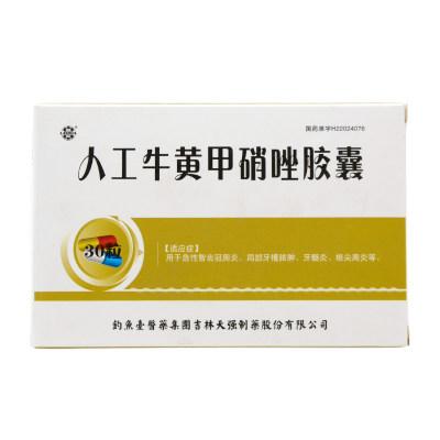 蕾花 人工牛黄甲硝唑胶囊 30粒/盒