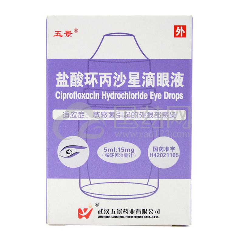 五景 盐酸环丙沙星滴眼液 5ml*1瓶/盒
