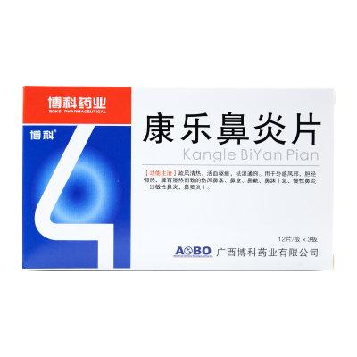 博科 康乐鼻炎片 0.36g*12片*3板/盒