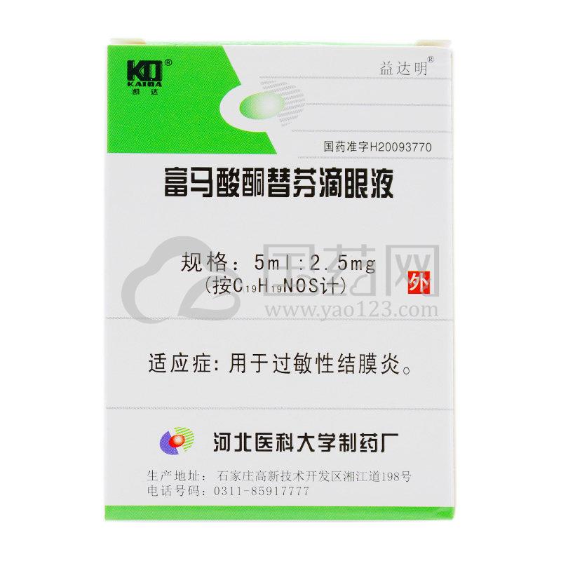益达明 富马酸酮替芬滴眼液 0.05%*5ml