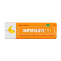 信谊 薄荷桉油含片(Ⅱ) 20片/盒