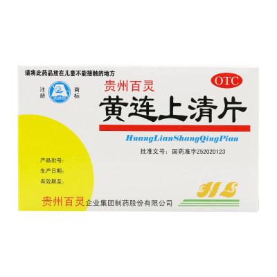 贵州百灵 黄连上清片 0.3g*24片*2板/盒