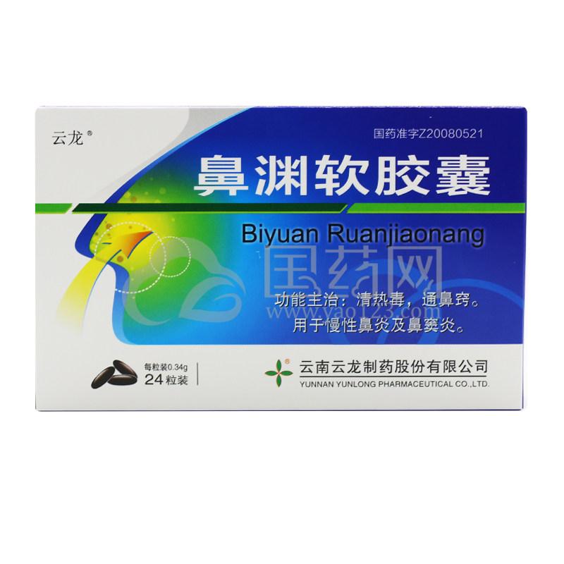 云龙 鼻渊软胶囊 0.34g*24粒/盒
