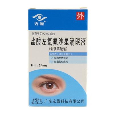 秀瞳 盐酸左氧氟沙星滴眼液 8ml:24mg*1支/盒