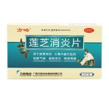 方略 莲芝消炎片 36片