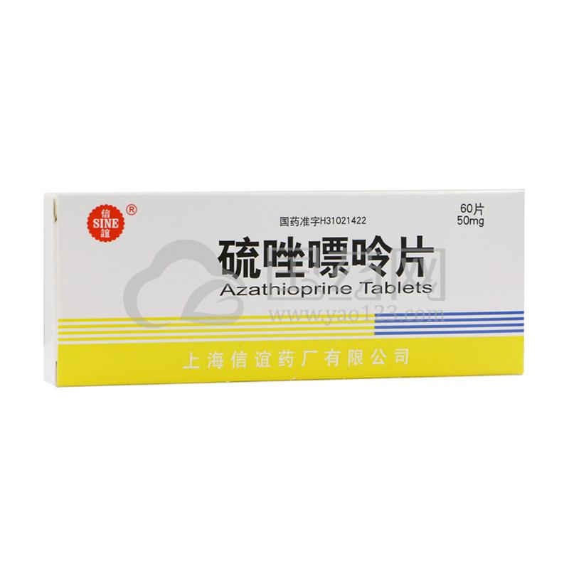 信谊 硫唑嘌呤片 50mg*60片/盒