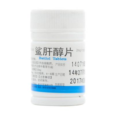 鹏鹞 鲨肝醇片 20mg*100片/瓶