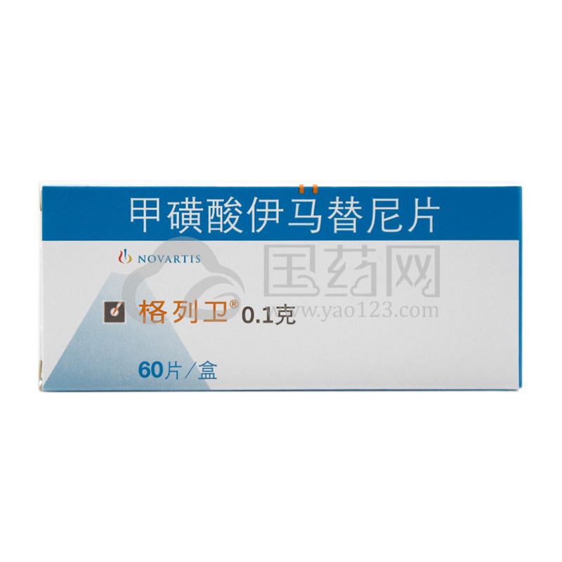 格列卫 甲磺酸伊马替尼片 0.1g*60片/盒