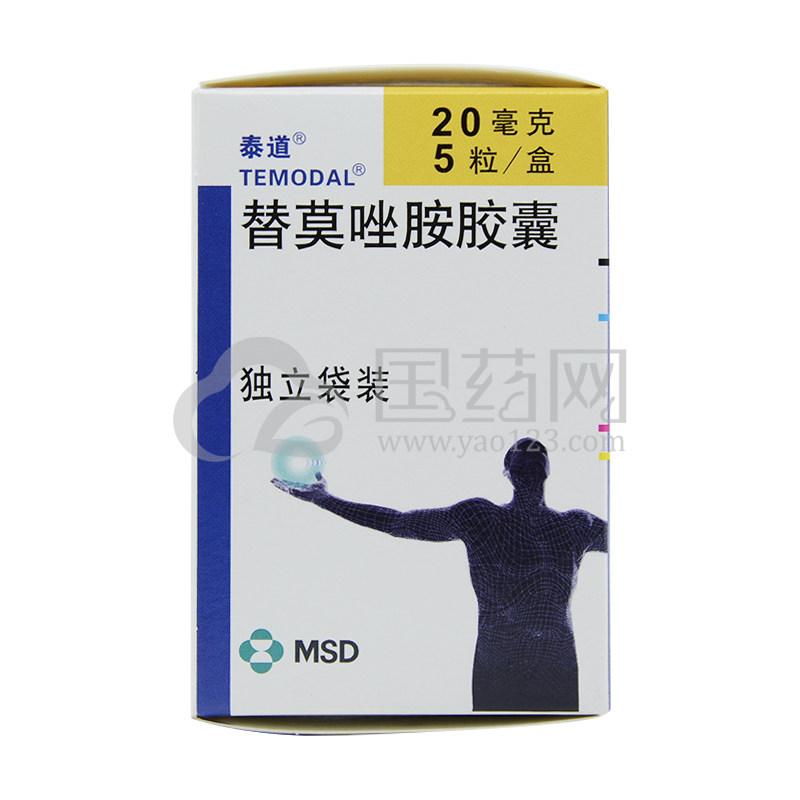泰道 替莫唑胺胶囊 20mg*5粒/盒