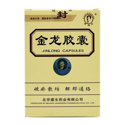 李建生 金龙胶囊 0.25g*30粒/盒
