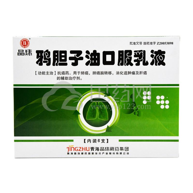 晶珠 鸦胆子油口服乳液 10ml*6支/盒