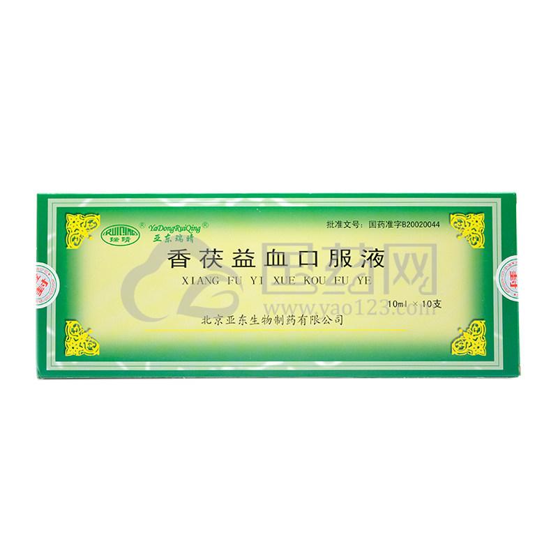 亚东瑞晴 香茯益血口服液 10ml*10支/盒