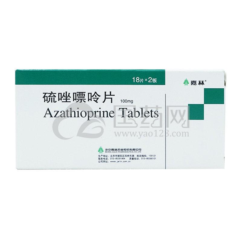 嘉林 硫唑嘌呤片 100mg*36片/盒