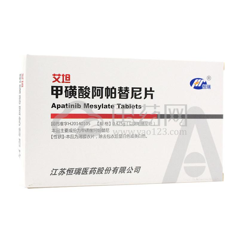 艾坦 甲磺酸阿帕替尼片 0.425g*7片/板*2板