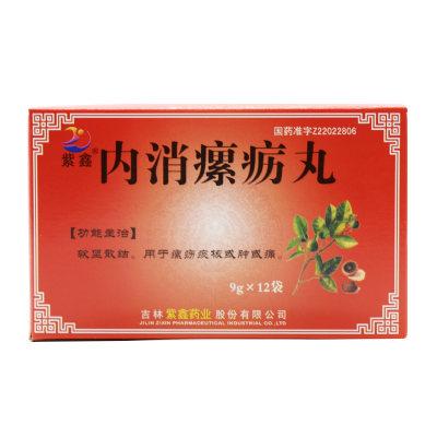 紫鑫 内消瘰疬丸 9g*12袋/盒