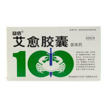 益佰 艾愈胶囊 0.35g*48粒/盒