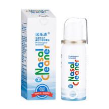 生理性海水鼻腔护理喷雾器(诺斯清)