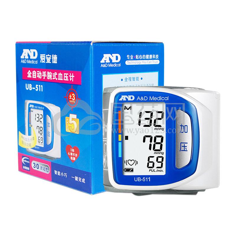 爱安德手腕式电子血压计UB-511