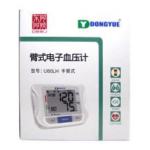 东阿阿胶 臂式电子血压计 U80LH手臂式血压计包邮
