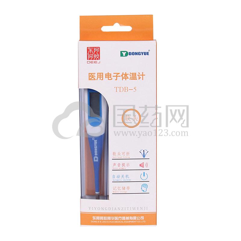 东阿医用电子体温计 TDB-5(软头)