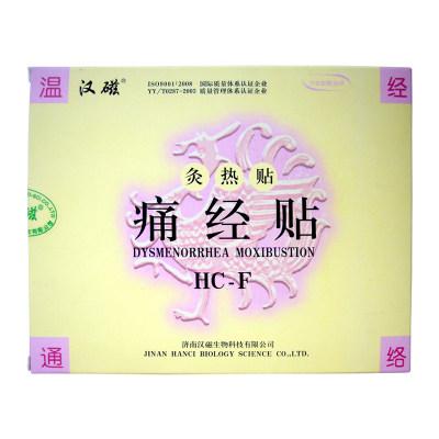 汉磁 灸热贴 2贴 痛经贴 月经不调发热痛经片灸