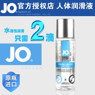 JO水溶性润滑液60ml