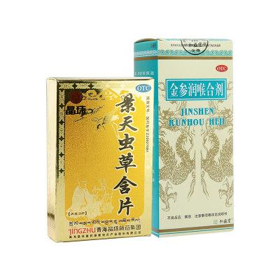 秋季润肺晶珠景天虫草含片20片+和盛堂金参润喉合剂200ml
